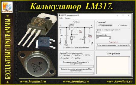 Программа Калькулятор LM317