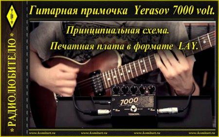 Гитарная примочка Yerasov 7000 volt