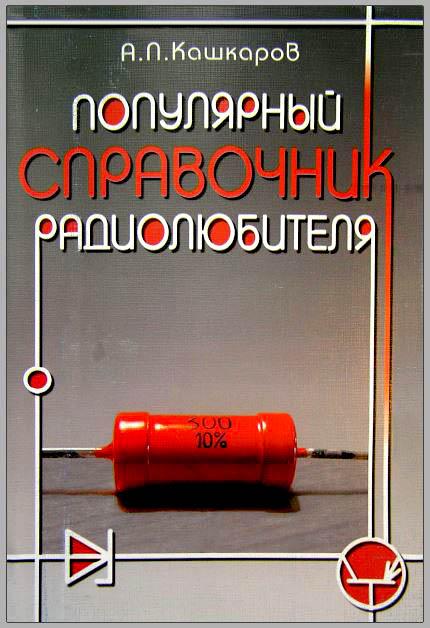 Популярный справочник радиолюбителя_книга