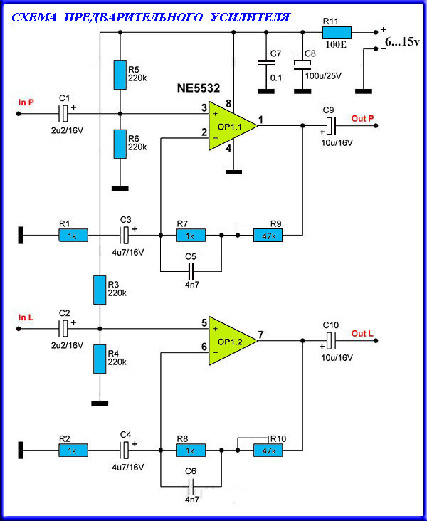 Принципиальная схема предварительного усилителя фото 1