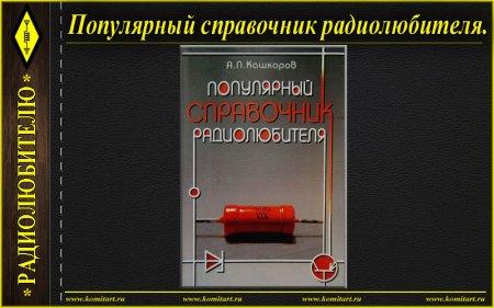 Книга_Популярный справочник радиолюбителя