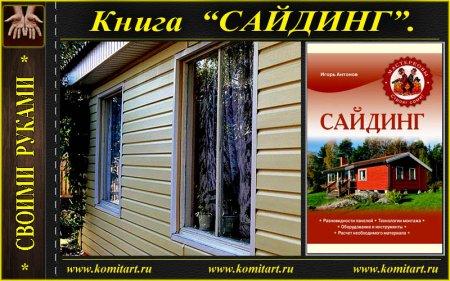 Книга_Сайдинг