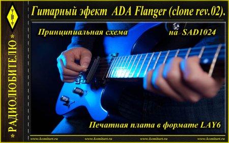 Гитарная примочка ADAflanger на CAD1024