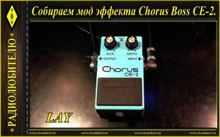 Собираем мод эффекта Chorus Boss CE-2
