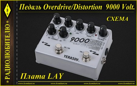 Педаль Overdrive_Distortion  9000 Volt