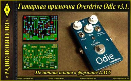 Overdrive_Odie_v3_1