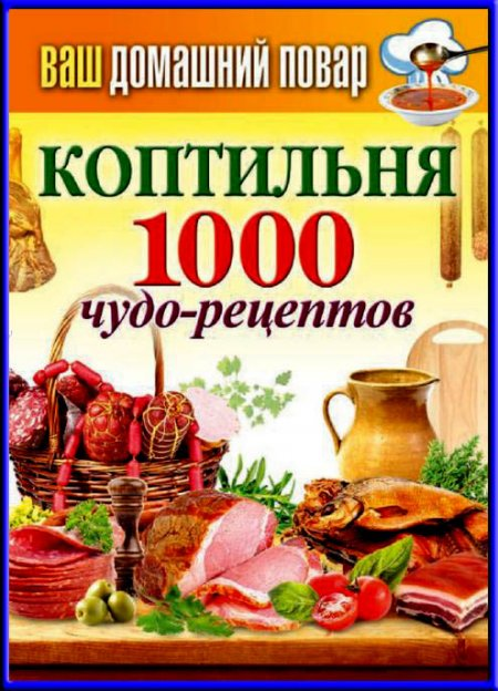 Книга_Коптильня_1000 рецептов