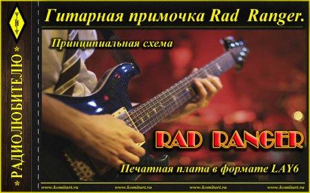 Rad Ranger_гитарная примочка