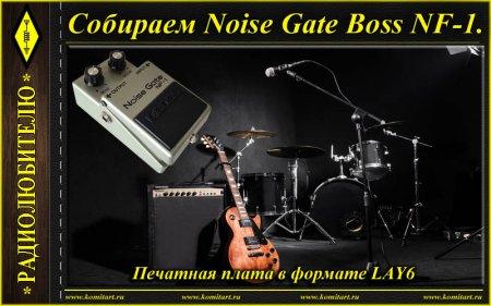 Собираем гитарную примочку Noise Gate NF-1