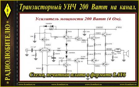 Транзисторный УНЧ 200 Ватт на канал