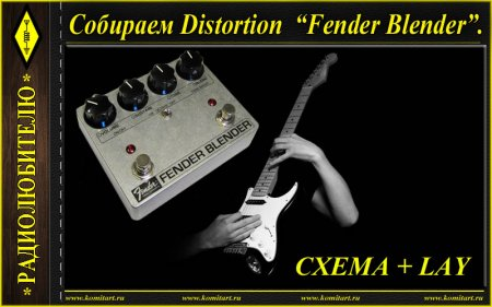 Собираем FenderBlender Distortion