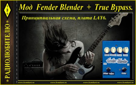 Собираем мод Fender Blender&True Bypass