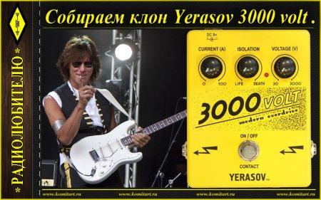 Собираем клон Yerasov 3000 volt Modern Overdrive