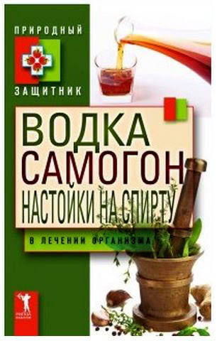 Водка_Самогон_Настойки на спирту