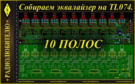 Собираем эквалайзер 10 полос на TL074