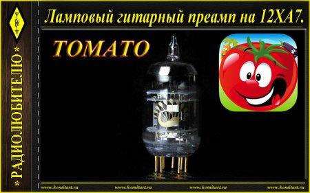 Ламповый гитарный преамп TOMATO