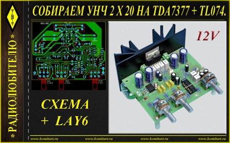 Собираем УНЧ 2 Х 20W на TDA7377&TL074