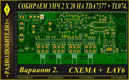 Собираем усилитель на TDA7377_Вариант 2