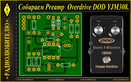 Собираем Preamp Overdrive DOD YJM308