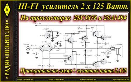 Собираем Hi Fi УНЧ 2 х 125W