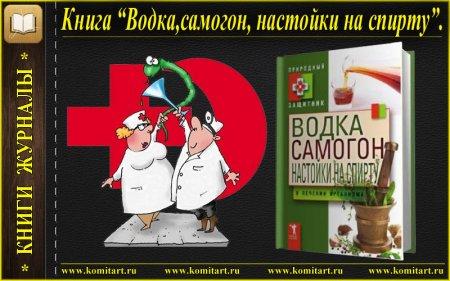 Водка_Самогон_Настойки на спирту_книга
