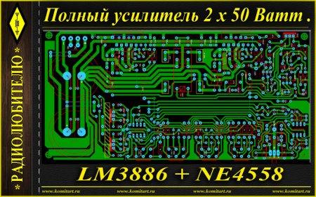 Полный усилитель 2 х 50W на LM3886 & NE4558