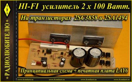 Собираем транзисторный УНЧ 2 х 100