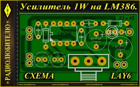Собираем усилитель 1W на LM386