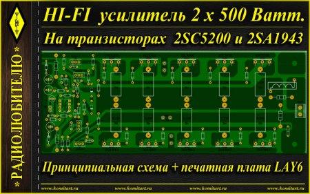 Усилитель 2 х 500 на транзисторах 2SC5200 и 2SA1943