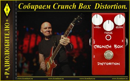 Собираем Crunch Box Distortion
