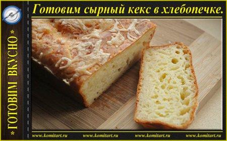 Готовим сырный кекс в хлебопечке