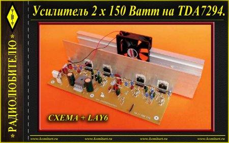 Собираем усилителя 2 х 150 на TDA7294