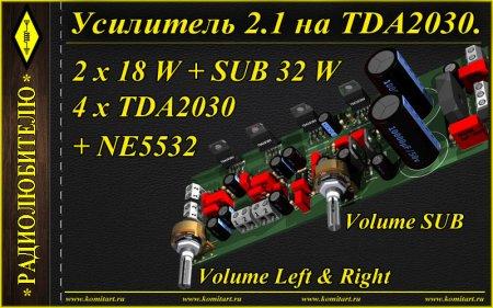 Усилитель 2-1_TDA2030_NE5532