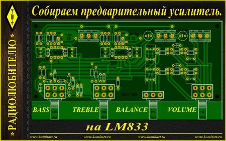 Предварительный усилитель на LM833