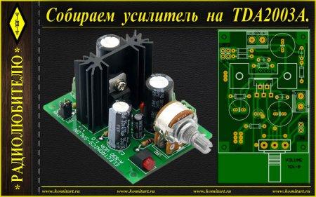 Собираем усилитель на TDA2003A