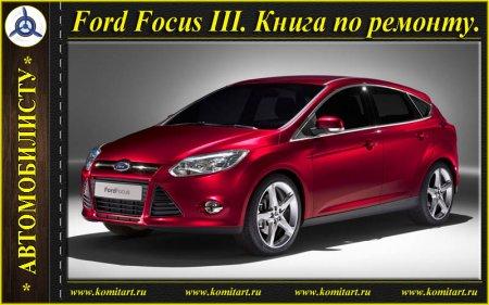 Ford Focus III книга по ремонту