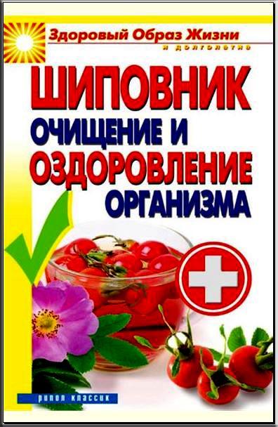 Книга_Шиповник_Очищение и оздоровление организма