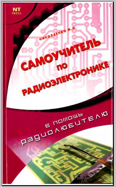 Книга_Самоучитель по радиоэлектронике