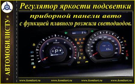 Плавный розжиг & Регулятор яркости светодиодов подсветки приборов авто