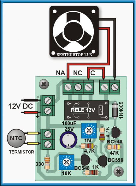 Подключение вентилятора 12 Вольт к блоку управления