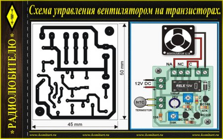 Схема блока управления вентилятором на транзисторах