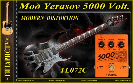 Собираем мод Yerasov 5000 Volt Modern Distortion_TL072