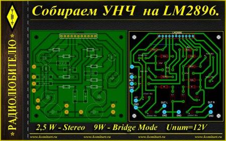 Собираем усилитель на LM2896