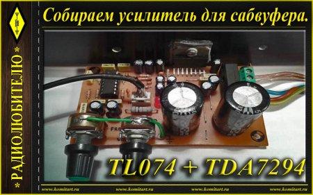 Собираем усилитель для сабвуфера на TL074 TDA7294