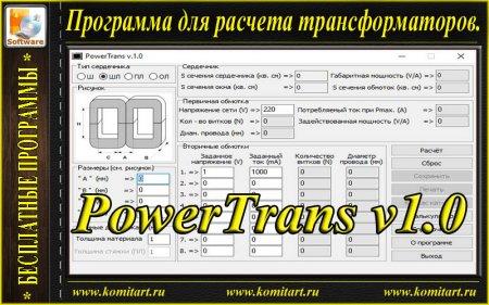 Программа для расчета трансформаторов PowerTrans v1