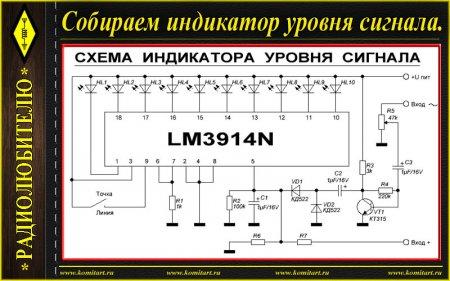 Собираем индикатор уровня сигнала на LM3914N_LM3915N