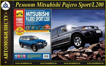 Ремонт Mitsubishi Pajero Sport_L200