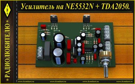 Усилитель на NE5532N_TDA2050