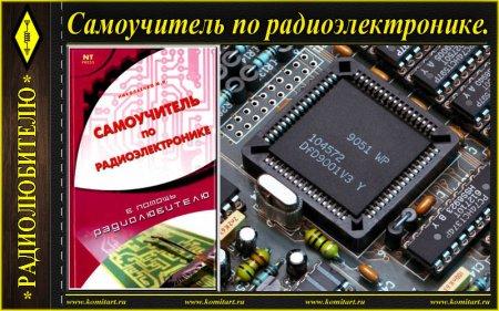 Самоучитель по радиоэлектронике_Книга