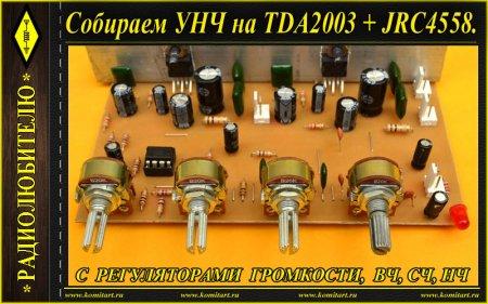 Собираем УНЧ на TDA2003 & JRC4558 с регуляторами тембра и громкости